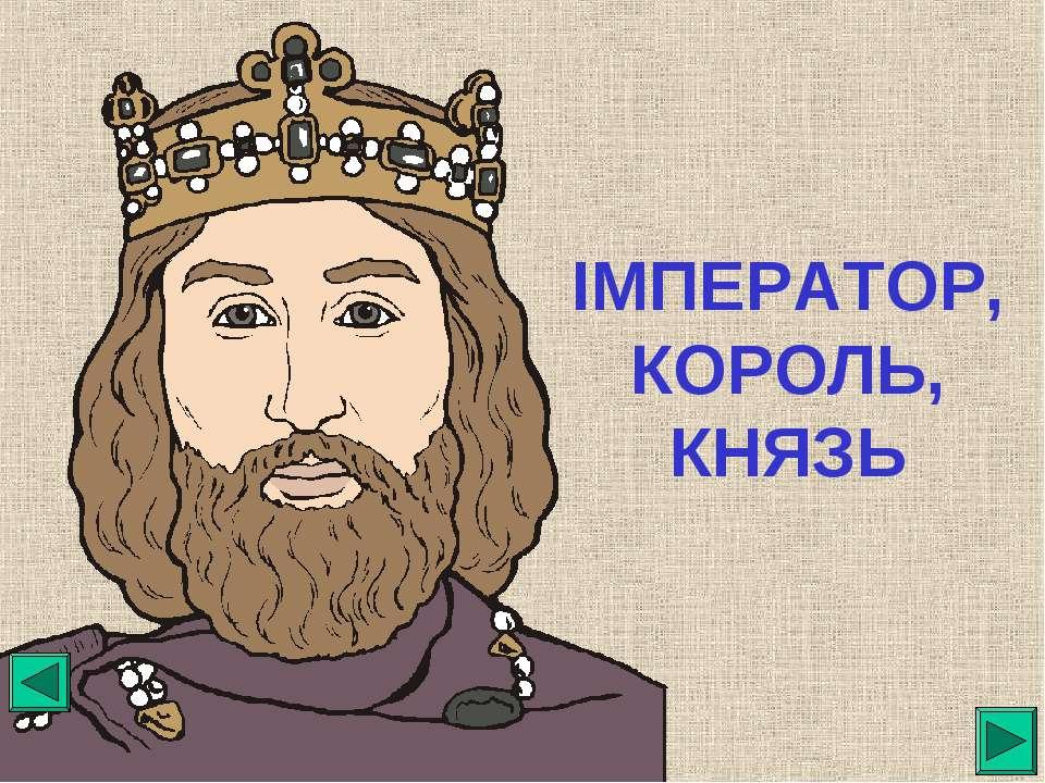 ІМПЕРАТОР, КОРОЛЬ, КНЯЗЬ