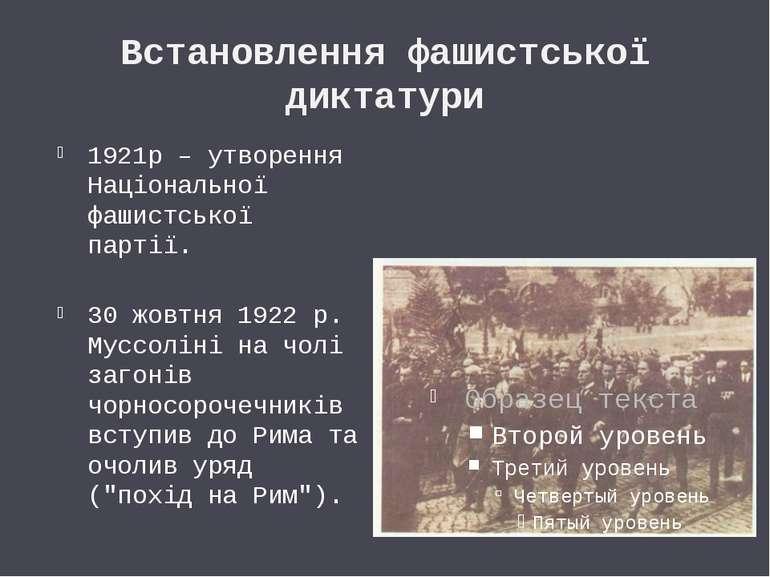 Встановлення фашистської диктатури 1921р – утворення Національної фашистської...