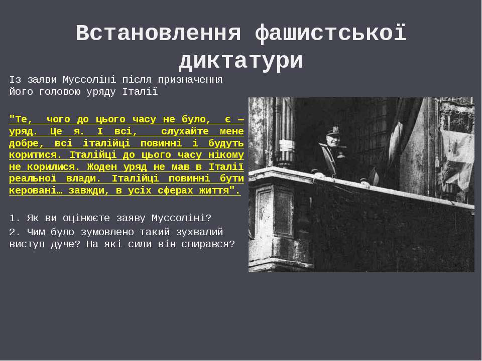 Встановлення фашистської диктатури Із заяви Муссоліні після призначення його ...