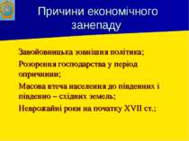 Причини економічного занепаду Завойовницька зовнішня політика; Розорення госп...