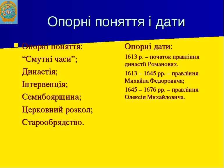 """Опорні поняття і дати Опорні поняття: """"Смутні часи""""; Династія; Інтервенція; С..."""