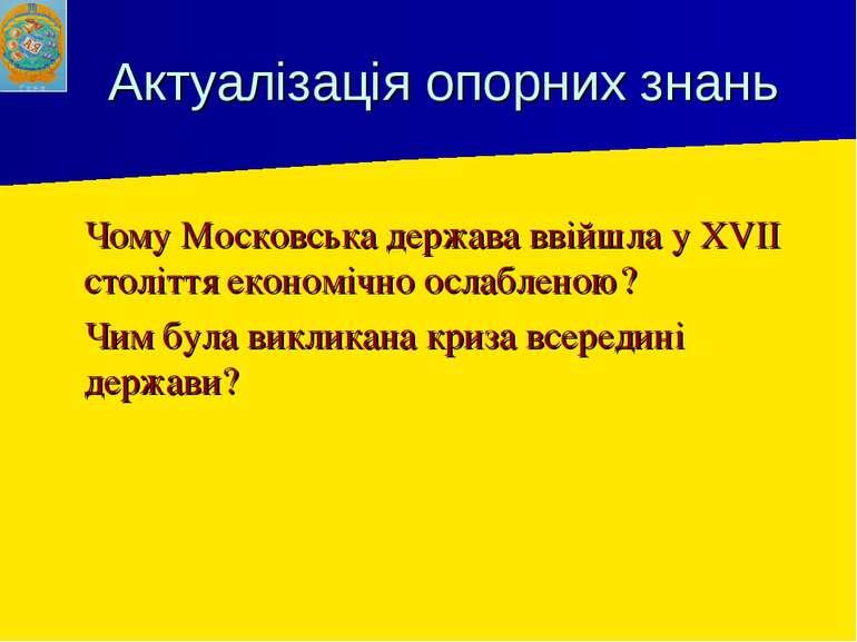 Актуалізація опорних знань Чому Московська держава ввійшла у XVII століття ек...