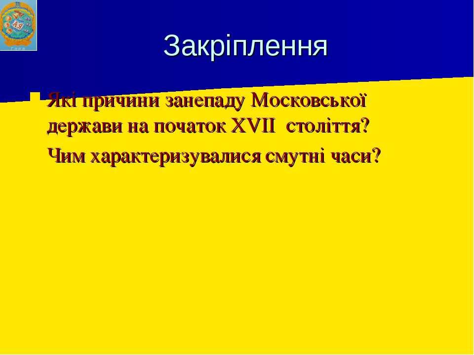 Закріплення Які причини занепаду Московської держави на початок XVII століття...