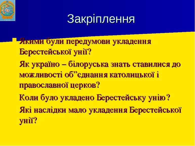 Закріплення Якими були передумови укладення Берестейської унії? Як україно – ...