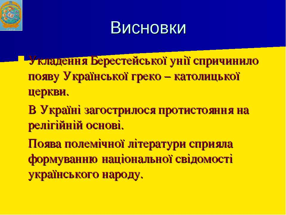 Висновки Укладення Берестейської унії спричинило появу Української греко – ка...