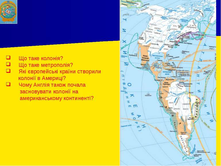 Що таке колонія? Що таке метрополія? Які європейські країни створили колонії ...