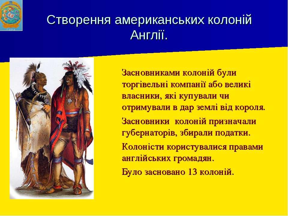 Створення американських колоній Англії. Засновниками колоній були торгівельні...