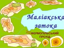 Маліакська затока ФЕРМОПІЛЬСЬКИЙ ПРОХІД