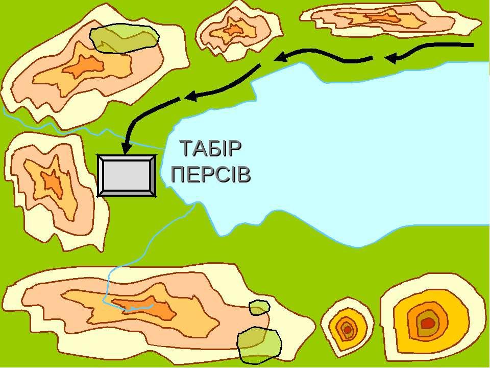 ТАБІР ПЕРСІВ