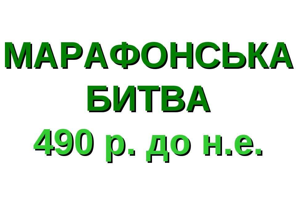 МАРАФОНСЬКА БИТВА 490 р. до н.е.