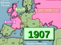 ВЕЛИКА БРИТАНІЯ ФРАНЦІЯ РОСІЙСЬКА ІМПЕРІЯ 1907