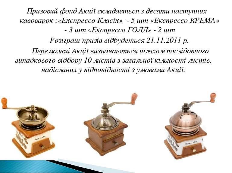 Призовий фонд Акції складається з десяти наступних кавоварок :«Експрессо Клас...