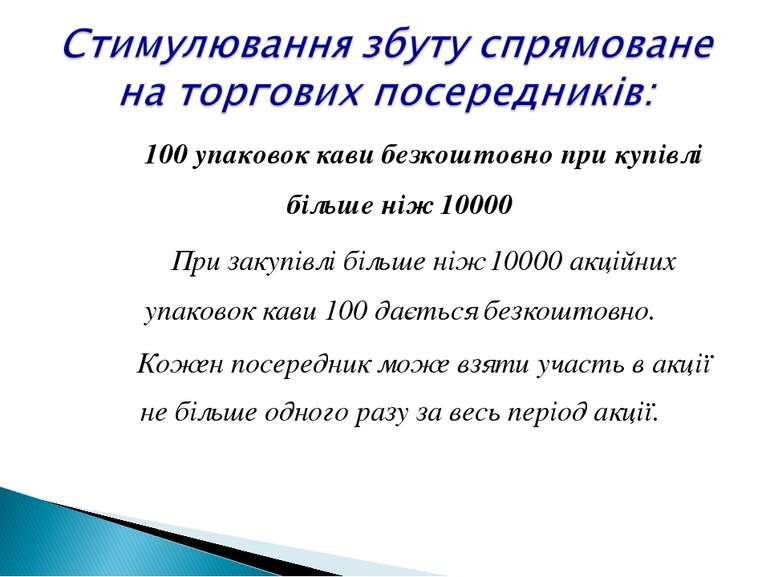 100 упаковок кави безкоштовно при купівлі більше ніж 10000 При закупівлі біль...
