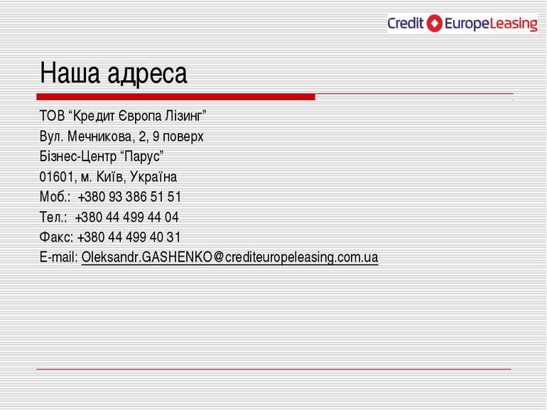 """Наша адреса ТОВ """"Кредит Європа Лізинг"""" Вул. Мечникова, 2, 9 поверх Бізнес-Цен..."""