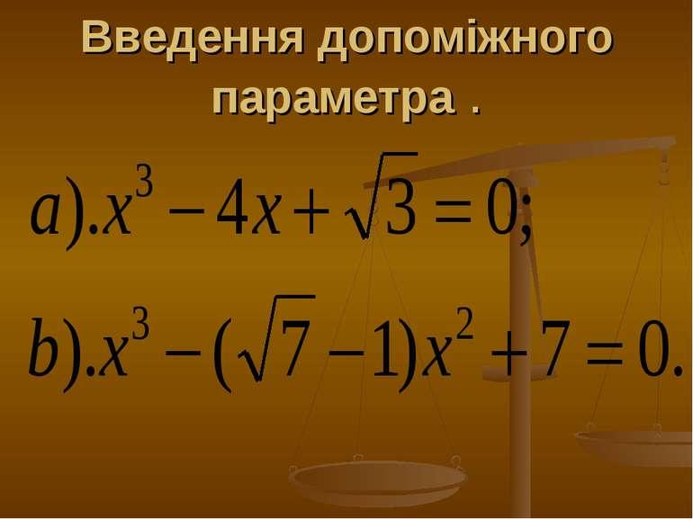 Введення допоміжного параметра .