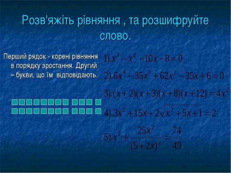 Розв'яжіть рівняння , та розшифруйте слово. Перший рядок - корені рівняння в ...