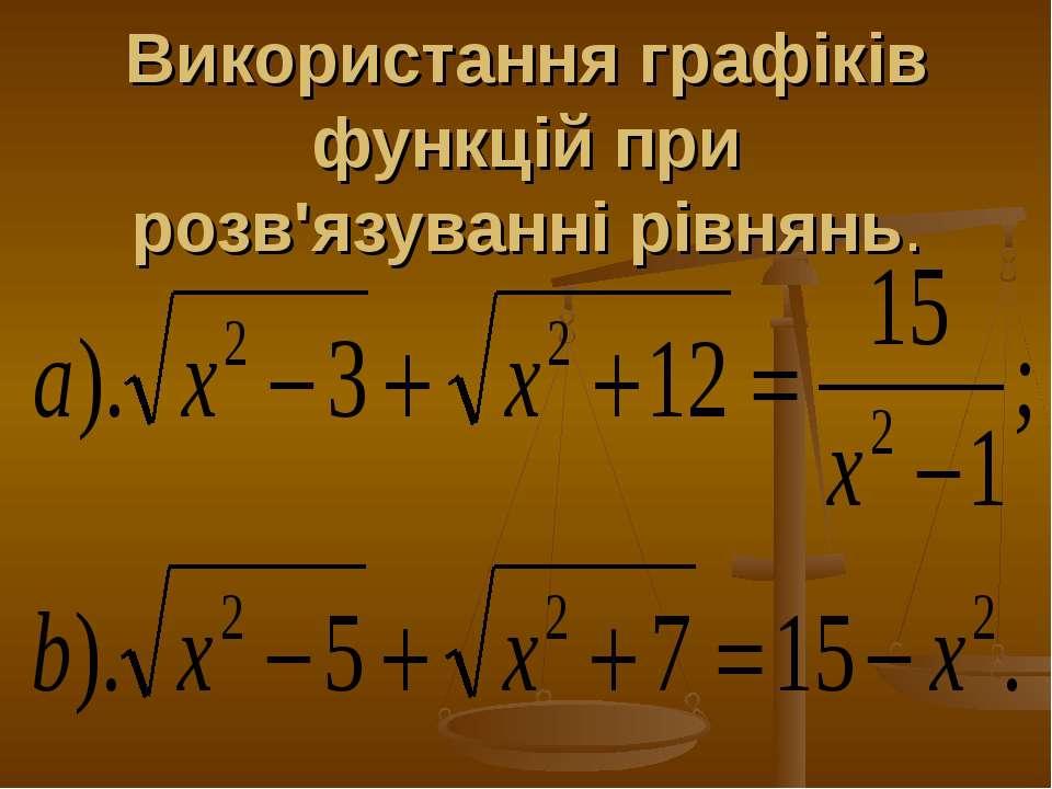 Використання графіків функцій при розв'язуванні рівнянь.