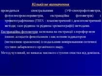 Кількісне визначення проводиться спектральними (УФ-спектрофотометрія, фотоеле...