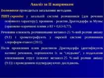 Аналіз за ІІ напрямком Ізолювання проводиться загальними методами. ТШХ-скрині...