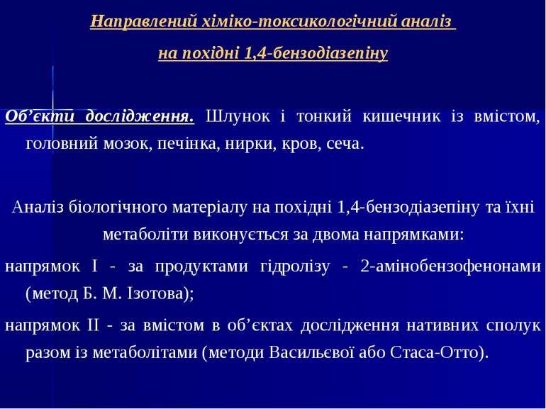 Направлений хіміко-токсикологічний аналіз на похідні 1,4-бензодіазепіну Об'єк...