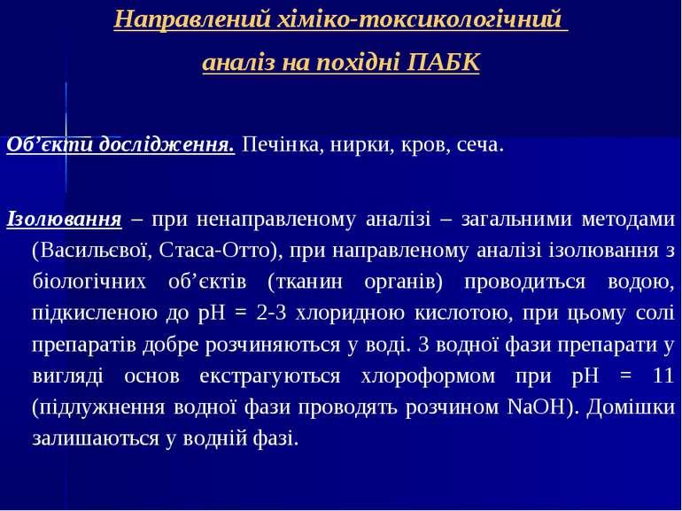 Направлений хіміко-токсикологічний аналіз на похідні ПАБК Об'єкти дослідження...