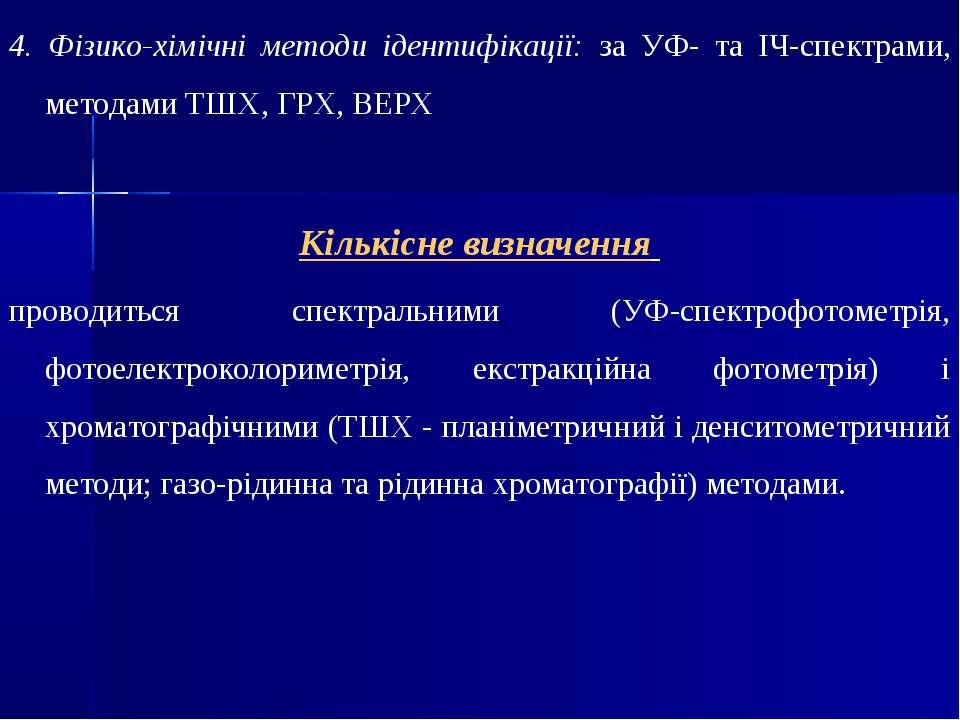 4. Фізико-хімічні методи ідентифікації: за УФ- та ІЧ-спектрами, методами ТШХ,...