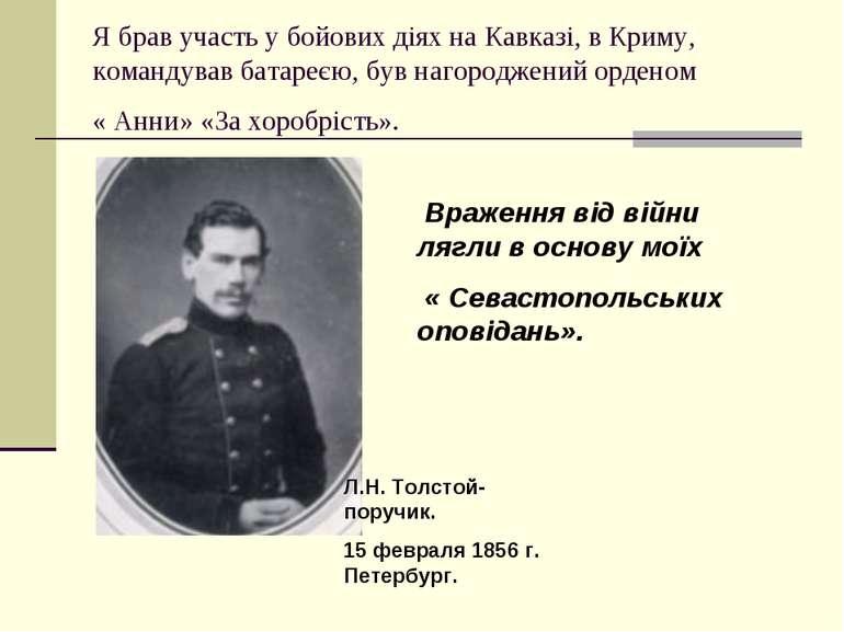 Я брав участь у бойових діях на Кавказі, в Криму, командував батареєю, був на...