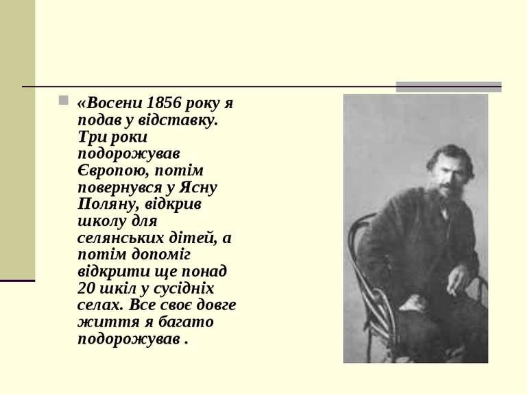 «Восени 1856 року я подав у відставку. Три роки подорожував Європою, потім по...