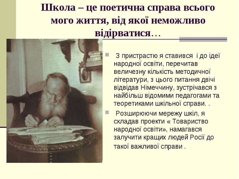 Школа – це поетична справа всього мого життя, від якої неможливо відірватися…...
