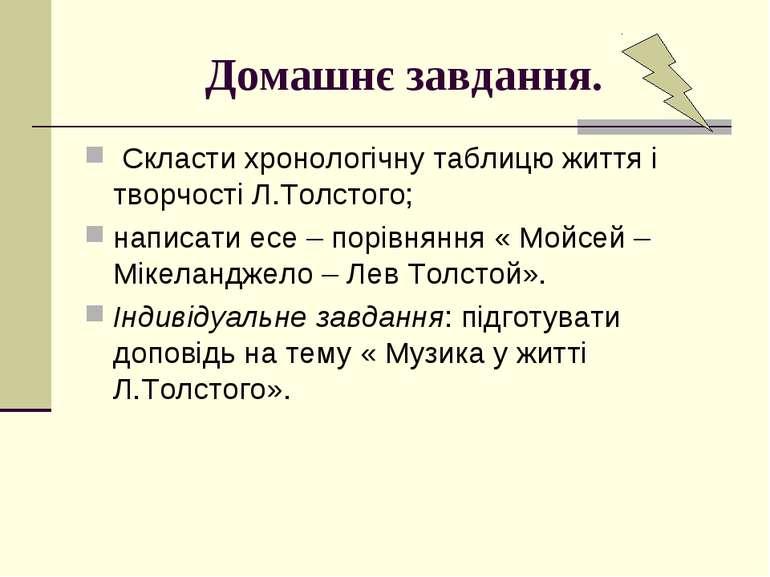 Домашнє завдання. Скласти хронологічну таблицю життя і творчості Л.Толстого; ...