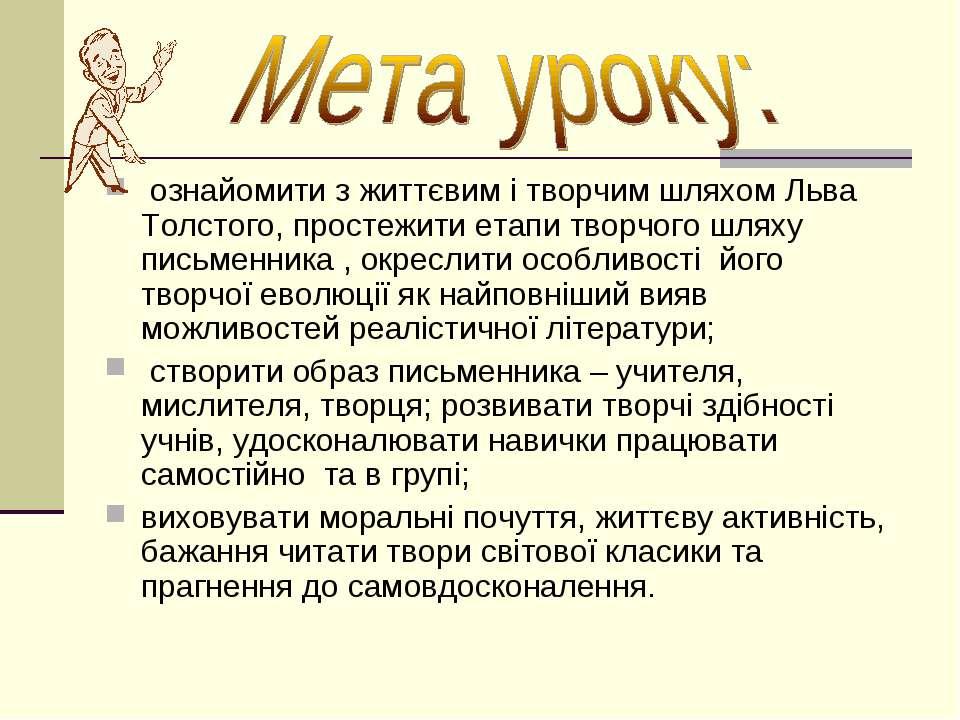 ознайомити з життєвим і творчим шляхом Льва Толстого, простежити етапи творчо...