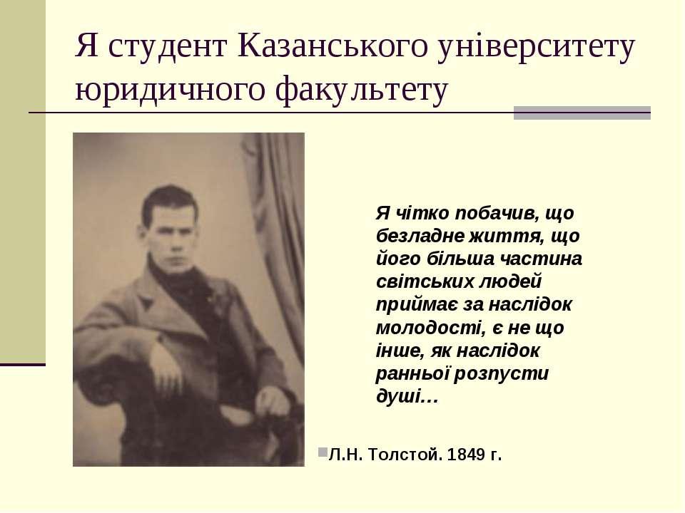 Я студент Казанського університету юридичного факультету Я чітко побачив, що ...