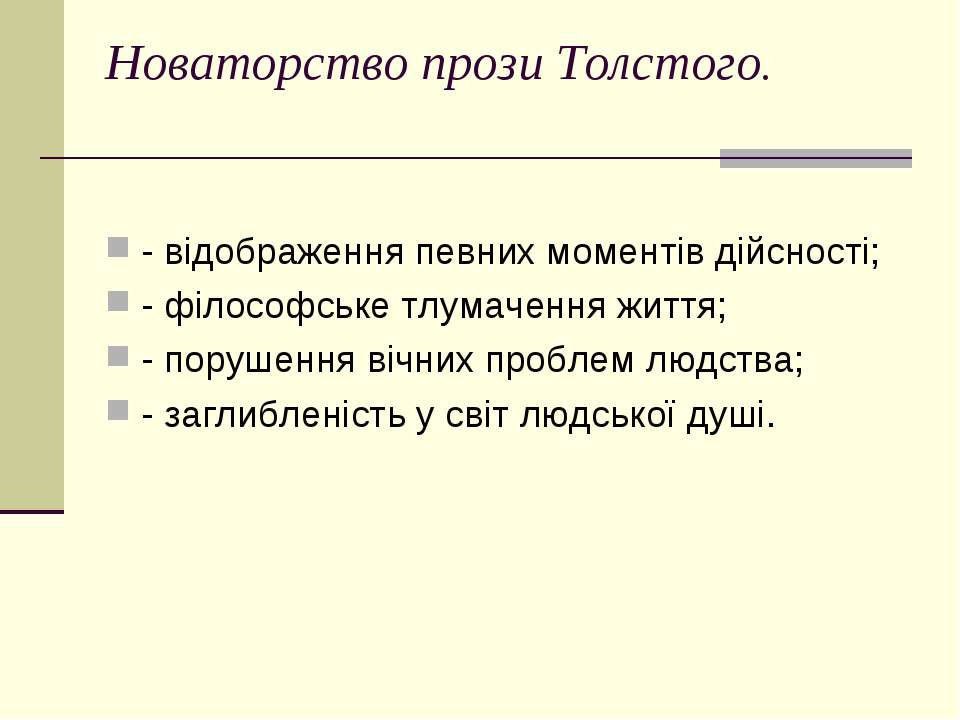 Новаторство прози Толстого. - відображення певних моментів дійсності; - філос...