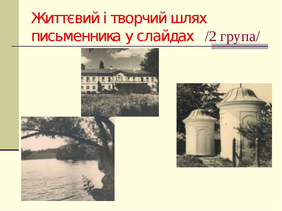 Життєвий і творчий шлях письменника у слайдах /2 група/