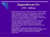 Задунайська Січ 1775 – 1828 рр. Заснована на території Османської імперії, в ...