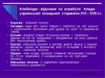 Клейноди - відзнаки та атрибути влади української козацької старшини XVI - XV...