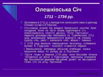 Олешківська Січ 1711 – 1734 рр. Заснована в 1711 р. у володіннях кримського х...