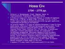 Нова Січ 1734 – 1775 рр. Остання із Запорозьких Січей. Відома також як Підпіл...