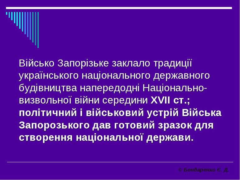 Військо Запорізьке заклало традиції українського національного державного буд...