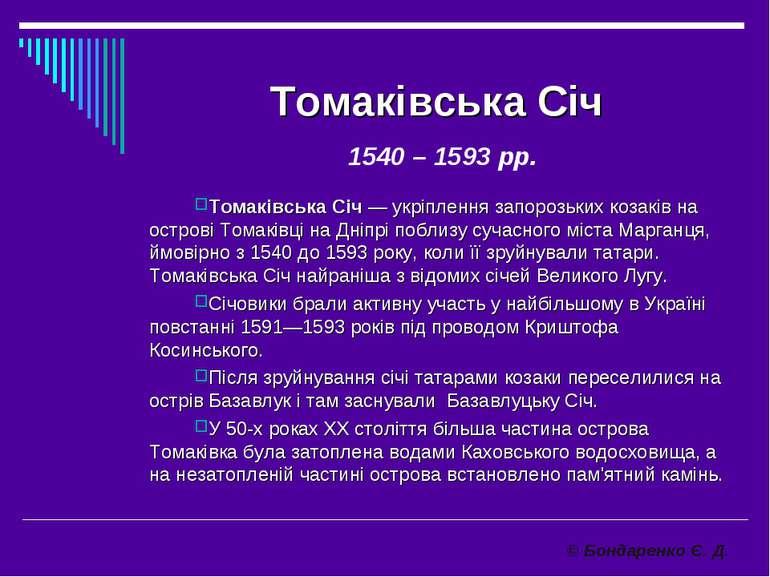 Томаківська Січ 1540 – 1593 рр. Томаківська Січ — укріплення запорозьких коза...
