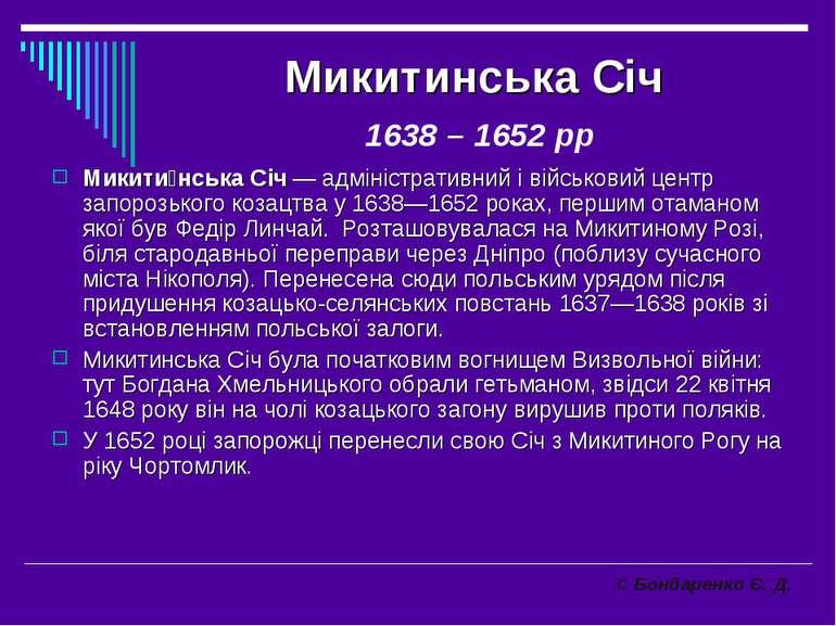 Микитинська Січ 1638 – 1652 рр Микити нська Січ — адміністративний і військов...