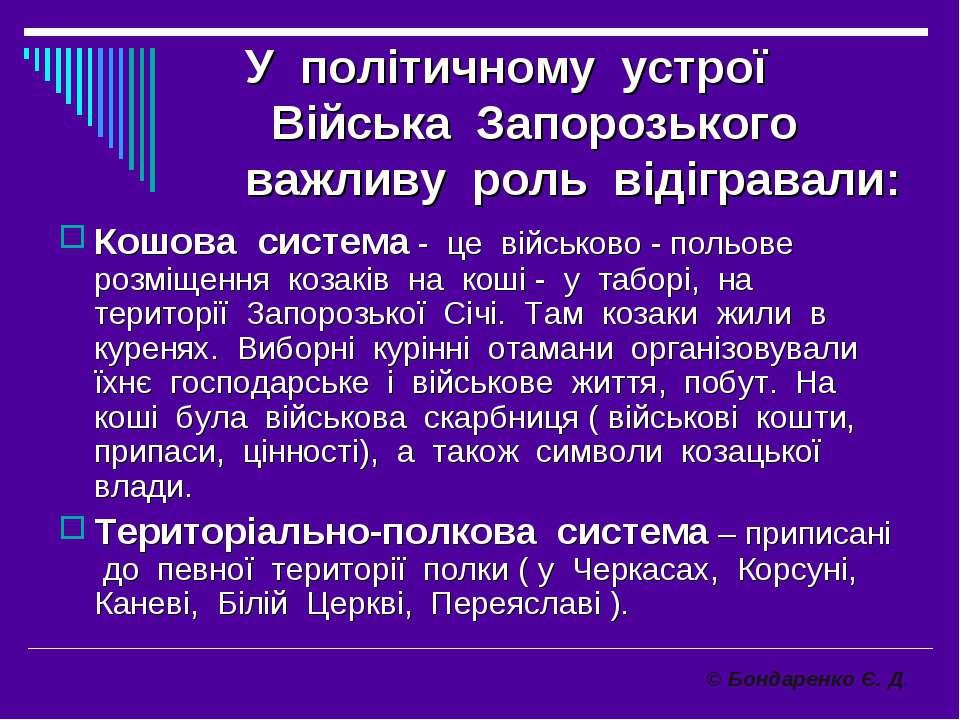 У політичному устрої Війська Запорозького важливу роль відігравали: Кошова си...