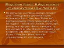 """Літературну долю Ш. Бодлера визначила його єдина поетична збірка """"Квіти зла"""" ..."""