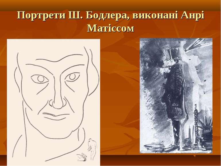 Портрети Ш. Бодлера, виконані Анрі Матіссом