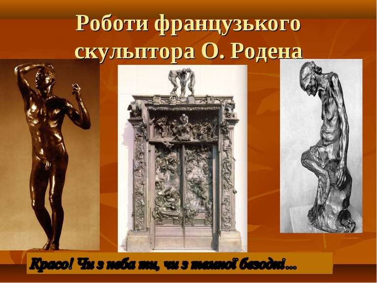 Роботи французького скульптора О. Родена