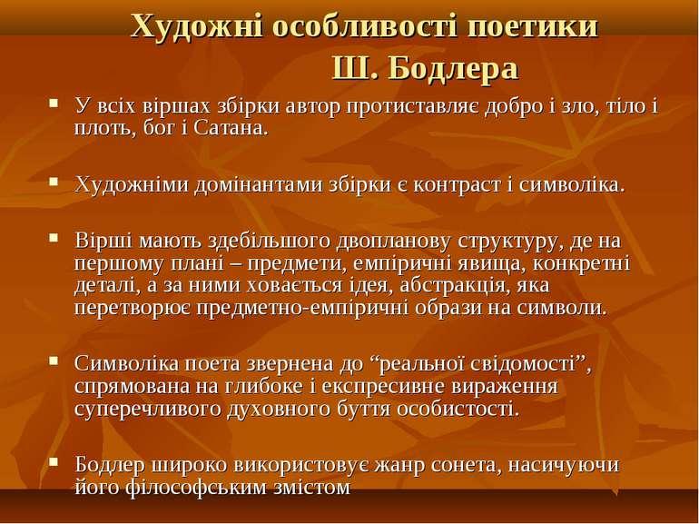 Художні особливості поетики Ш. Бодлера У всіх віршах збірки автор протиставля...