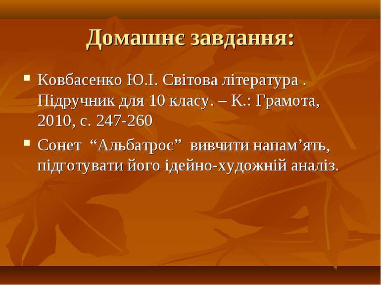 Домашнє завдання: Ковбасенко Ю.І. Світова література . Підручник для 10 класу...