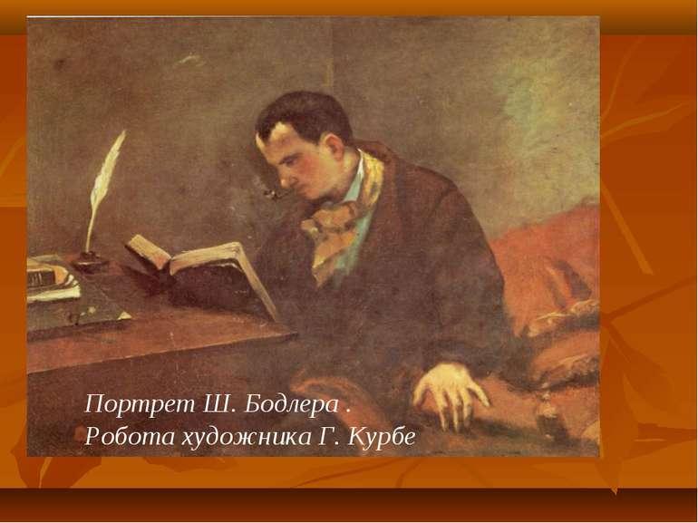 Портрет Ш. Бодлера . Робота художника Г. Курбе