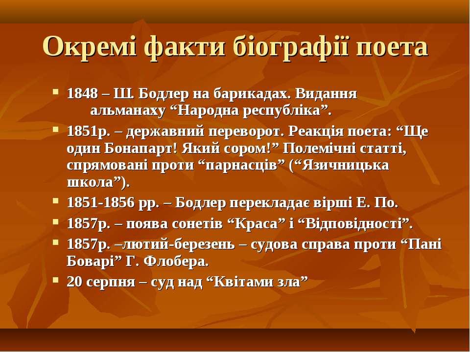 Окремі факти біографії поета 1848 – Ш. Бодлер на барикадах. Видання альманаху...