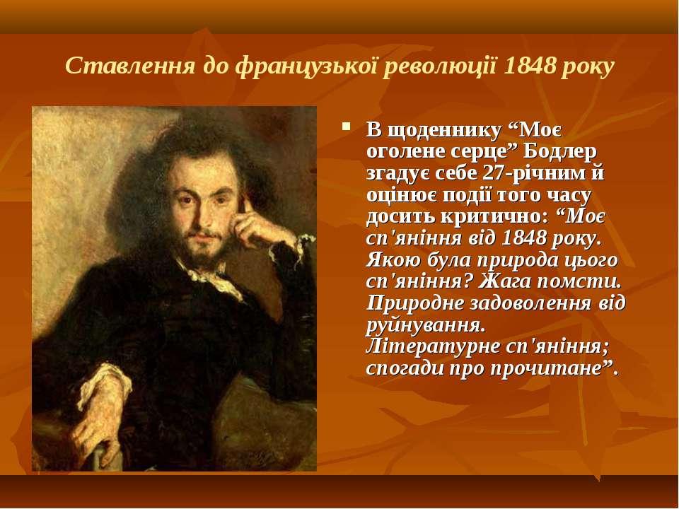 """Ставлення до французької революції 1848 року В щоденнику """"Моє оголене серце"""" ..."""